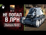 Не попал в ЛРН №22 [World of Tanks]