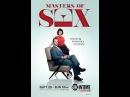 «Мастера секса» (Masters of Sex, 2013-2016)