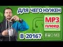 Обзор плеера FiiO M3 ✔ Нужен ли современному человеку MP3-плеер?