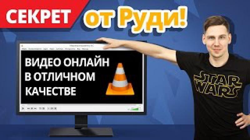 Как Смотреть Видео Онлайн в ОТЛИЧНОМ КАЧЕСТВЕ ✔ Секрет от Руди VLC Player