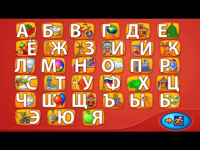 Алфавит HD развивающая видео игра для самых маленьких детей дошкольников
