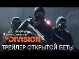 Tom Clancy's The Division - Трейлер Открытой Беты