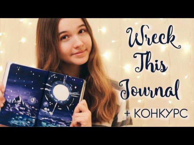 Wreck This Journal УНИЧТОЖЬ МЕНЯ ИДЕИ И НОВЫЕ РАЗВОРОТЫ WTJ 9