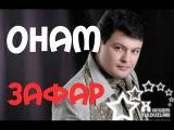 Zafar Qurbonboyev Onajonim Зафарбек курбонбоев2014