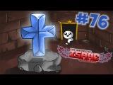 [СКИЛУХА] The Binding of Isaac: Afterbirth - #76 - БЕГУН ЛИ ЭТО?!