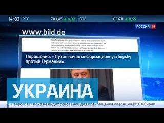 Порошенко привиделись восемь тысяч российских солдат на Украине