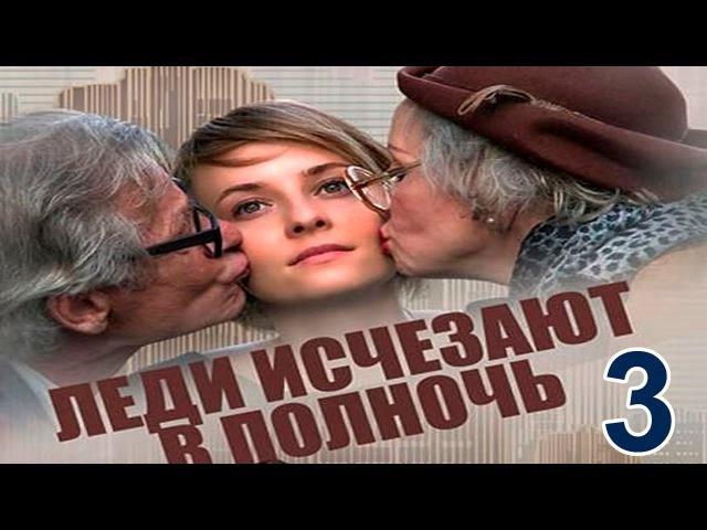 Леди исчезают в полночь - 3 серия (2016)