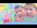 Свинка Хуинка RYTP