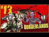 Borderlands (прохождение) - Оружейный Барон Флинт #13