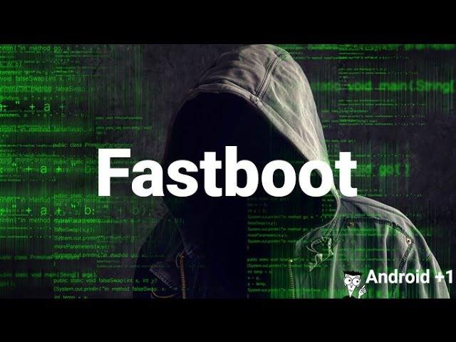 Как пользоваться Fastboot