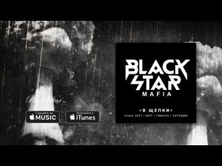 Black Star Mafia - В щепки (премьера трека, 2016)