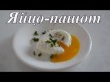 Яйцо-пашот (самый быстрый и простой способ приготовления)