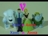 Холодное сердце игрушки Открываем сюрпризы с героями мультфильма  Frozen toys