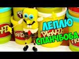 ч.04 Леплю Спанчбоба Spongebob Squarepants and snail Gary (Play Doh)