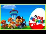 Surprise Eggs!!! Paw patrol   Щенячий патруль мультфильм  яйцо с сюрпризом   Киндер сюрприз!!!