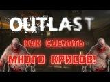 Outlast: КАК СДЕЛАТЬ МНОГО КРИСОВ?