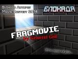 Блокада: Fragmovie by General Grif | Моя игра...