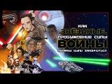 HISHE RUS:Как следовало закончить фильм Звёздные Войны:Пробуждение силы