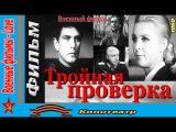 Тройная проверка (1969) HD Военные фильмы