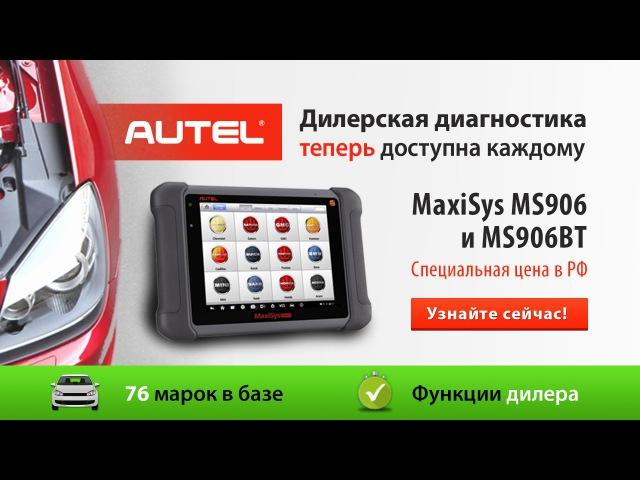 Автосканеры Autel MaxiSys MS906 и MS906BT. Презентация, обзор возможностей
