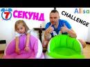 Челлендж 7 Секунд от канала Я - Alisa / ВЫЗОВ / Challenge 7 seconds