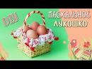 Плетем ПАСХАЛЬНУЮ КОРЗИНКУ своими руками / Easter Basket Tutorial / DIY NataliDoma