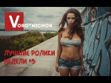 Подборка от Vorotnichok: ЛУЧШИЕ ПРИКОЛЫ #5 Лучшие ролики недели! Воротничок