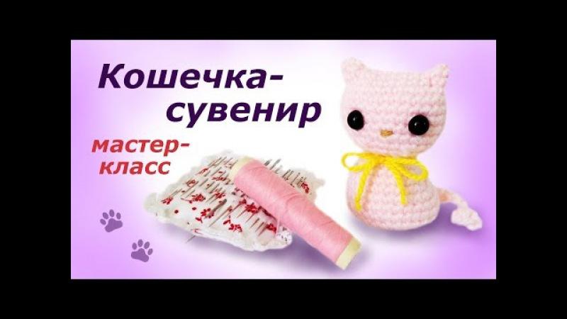 Кошечка крючком. Подарок своими руками за 30 минут.
