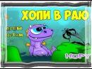 Дракончик Хопи в раю. Мультик для детей. Мультфильмы про динозавров. Все серии.