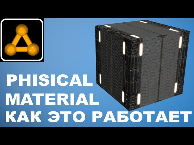 3ds Max 2017 PHISICAL MATERIAL Как это работает