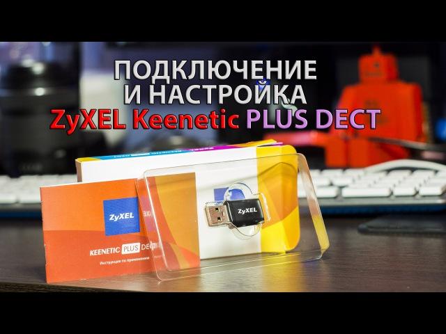 Настройка и подключение ZyXEL Keenetic Plus DECT