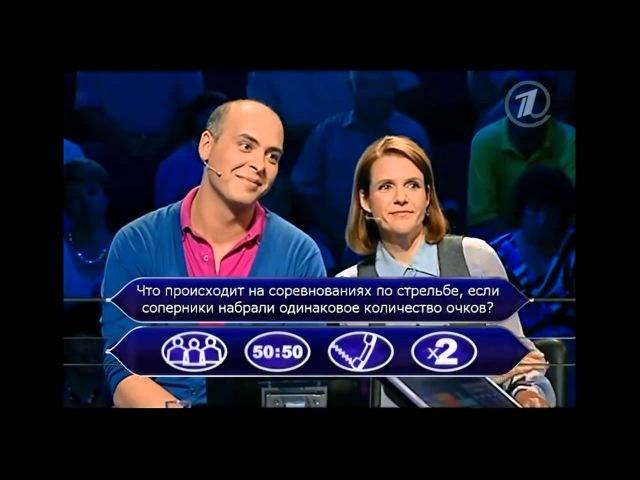 Самая короткая игра Кто хочет стать миллионером (Привольнов, Семенихина 2011-09-10) выигрыш 0 рублей