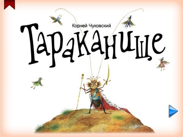 Тараканище Корней Чуковский мультфильм книга для детей Сказка в стихах
