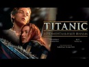 Титаник 3D - Документальный фильм RUS ElikaStudio