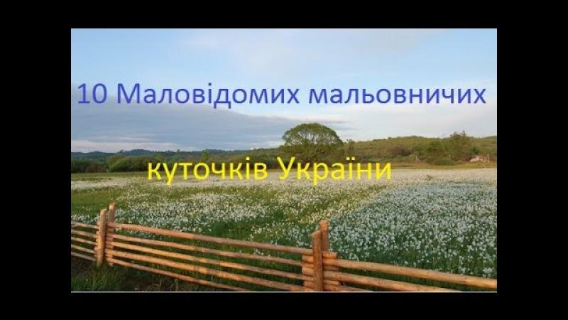 10 Маловідомих мальовничих куточків України