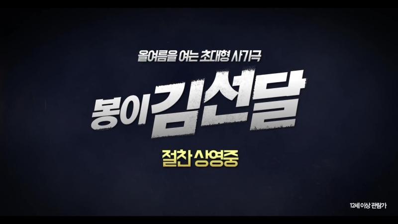[VIDEO] 160706 EXO Xiumin @ '봉이 김선달 / Kim Seondal' Premiere