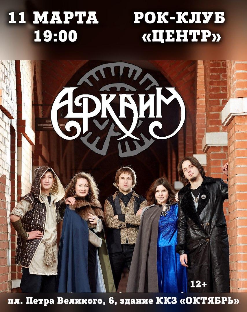 Афиша Тамбов 11 марта Аркаим в Центре!