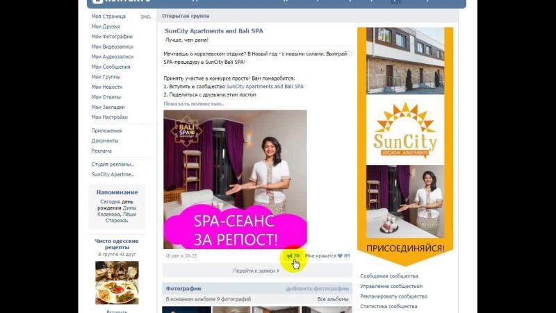 Розыгрыш SPA-сеанса в SunCity Bali SPA