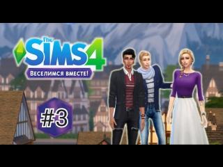The Sims 4 Веселимся вместе #3 - В кафе Хэр-н-Хеджхог с подружками