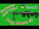 Болтовка AMP DSR-1 Ангар   Frag Movie 5   WarFace