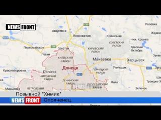 ВСУ спровоцировали жесткий бой в районе Ясиноватой
