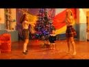 Алина и Люба танец