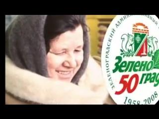 Странички истории Зеленограда