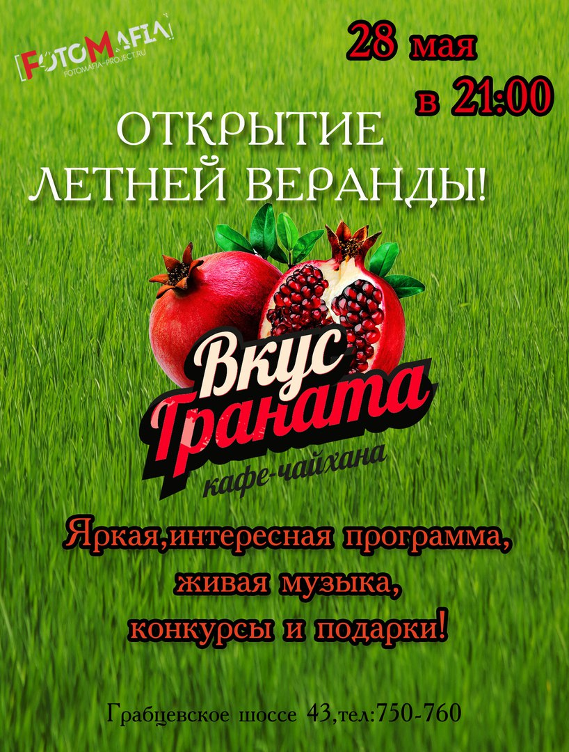Афиша Калуга Официальное открытие летней веранды!