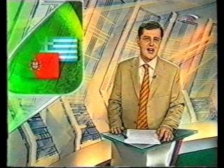 ЧЕ 2004. Группа A. 1 тур. Португалия - Греция. (Превью от ТК Спорт).