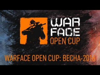 Финал Warface Open Cup: Весна-2016!