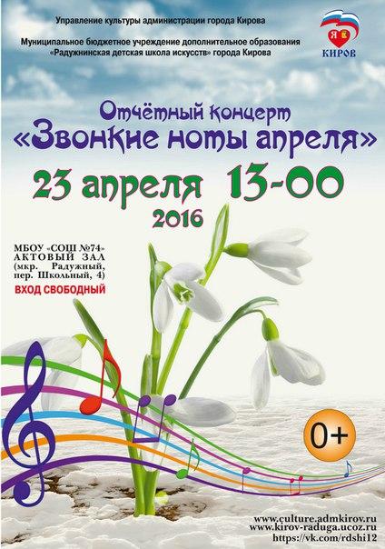"""Отчётный концерт """"Звонкие ноты апреля"""""""