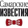 «Самарские известия»