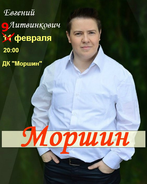 Евгений Литвинкович: Общение поклонников - Том XI - Страница 64 QI12Y6vRpRc