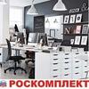 Роскомплект. Мебель для офиса и дома